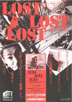 ロスト・ロスト・ロスト 何もかも失われて(驛裏8号倉庫/チラシ洋画)