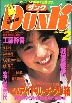 DunK(ダンク)(1988年2月号/アイドル雑誌)