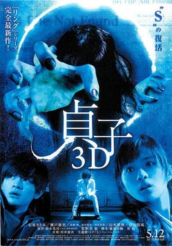 貞子3D(チラシ邦画)