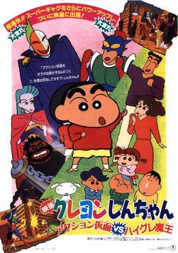 クレヨンしんちゃん アクション仮面VSハイグレ魔王(プラザ2/チラシ・アニメ)