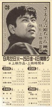 「さ・よ・な・ら裕ちゃん」映画(前売半券・邦画)