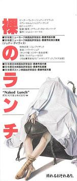 裸のランチ(映画前売半券)