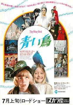 青い鳥(日比谷スカラ座/チラシ洋画)