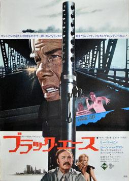ブラック・エース(ポスター洋画)
