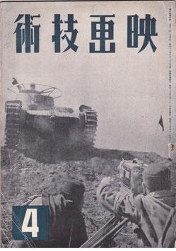 映画技術(昭和18年4月号/映画雑誌)