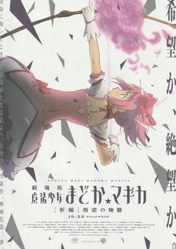 魔法少女まどか・マギカ[新編]叛逆の物語(二つ折り/チラシアニメ)