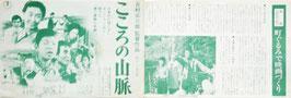 こころの山脈(東宝/チラシ邦画)