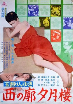 玉割り人ゆき 西の廓夕月楼(成人映画/ポスター邦画)