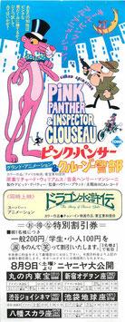 ピンク・パンサー・クルーゾー警部/ドラゴン水滸伝( 特別割引券/洋画)