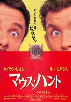 マウス・ハント(札幌プラザ2/チラシ洋画)