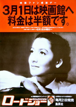 原節子・イメージポスター(映画の日/ポスター邦画)
