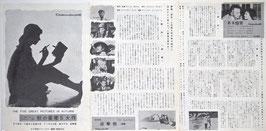 20世紀フォックス『秋の豪華5大作』(三つ折りプログラム/洋画)