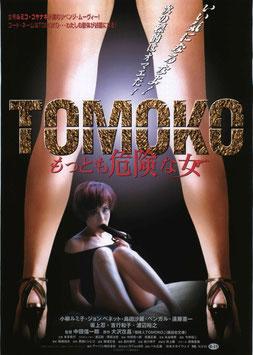 TOMOKO もっとも危険な女(札幌東映/チラシ邦画)