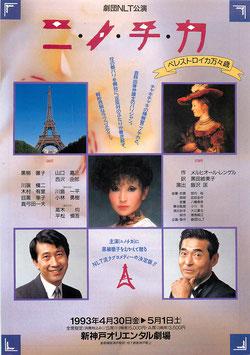 ニノチカ(新神戸オリエンタル劇場/チラシ演劇)