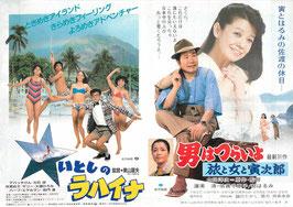 男はつらいよ・旅と女と寅次郎/いとしのラハイナ(松竹遊楽館/チラシ邦画)