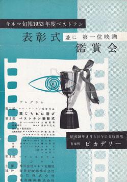 キネマ旬報1953年度ベストテン・表彰式並に第一位映画観賞会(有楽町ピカデリー/プログラム)