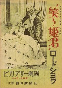 笑う姫君(ピカデリー劇場/洋画プログラム)