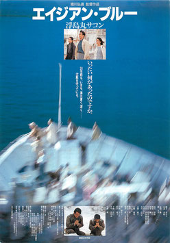 エイジアン・ブルー 浮島丸サコン(札幌マリオンほか/チラシ邦画)