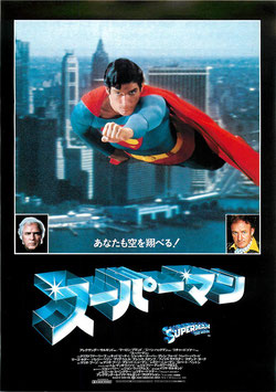 スーパーマン(ミラノ座ほか/チラシ洋画)