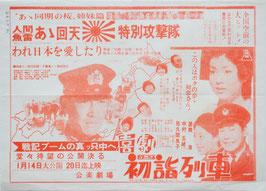 人間魚雷・あゝ回天特別攻撃隊/喜劇初詣列車(公楽劇場/チラシ邦画)