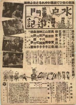 水戸黄門漫遊記/海猫の港(チラシ邦画)