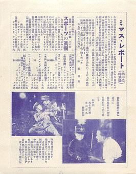 軍神「橘中佐」特別號/スポーツの眞髄(ミマスレポート/戦前チラシ邦洋画)