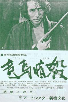 竜馬暗殺(アートシアター新宿文化/チラシ邦画)原