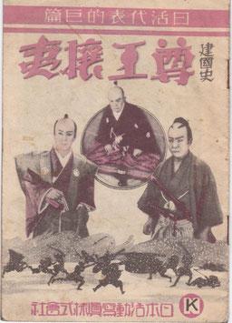 建国史 尊王攘夷(日活/戦前プログラム邦画)