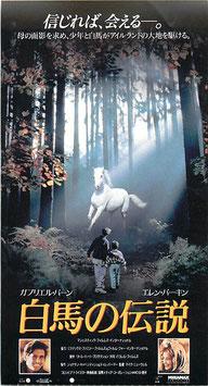 白馬の伝説(映画前売半券)