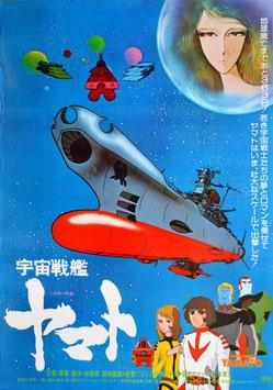 宇宙戦艦ヤマト(ポスター・アニメ)