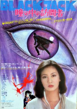 瞳の中の訪問者(ポスター邦画)