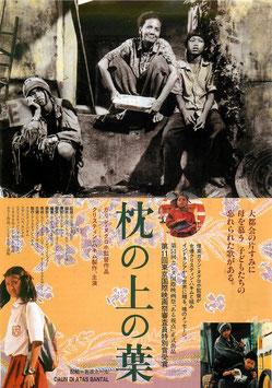 枕の上の葉(岩波ホール/チラシ・アジア映画)