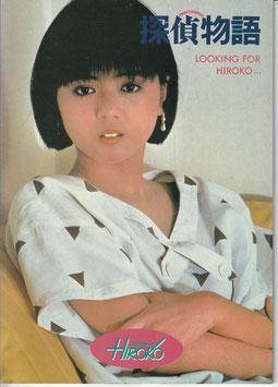 探偵物語ノート LOOKING FOR HIROKO(映画グッズ)