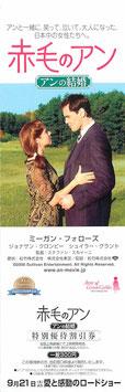 赤毛のアン アンの結婚(特別優待割引券)