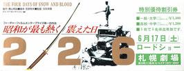 昭和が最も熱く震えた日 2/26(札幌劇場/特別優待割引券)