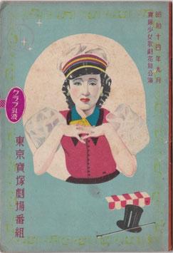 東京寶塚劇場番組(昭和十四年九月公園プログラム/宝塚)