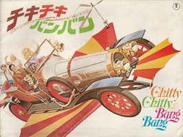 チキチキ・バンバン(パンフ洋画)