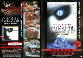 インビジブル(DVD発売・二つ折り・チラシ洋画)