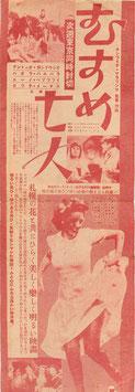 むすめ七人/かぐや姫(チラシ邦洋画)