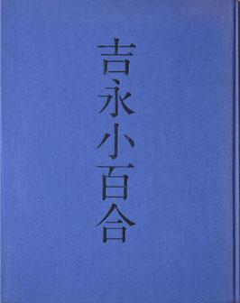 吉永小百合(写真集/映画書)