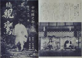 親鸞(東映/チラシ邦画)