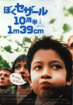 ぼくセザール 10歳半 1m39㎝(チラシ洋画/スガイシネプレックス札幌劇場)