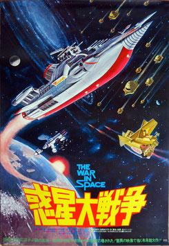 惑星大戦争THE WAR IN SPACE(B1サイズ大判・邦画ポスター/1977年)