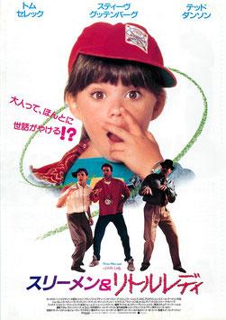 スリーメン&リトルレディ(苫小牧日劇/チラシ洋画)