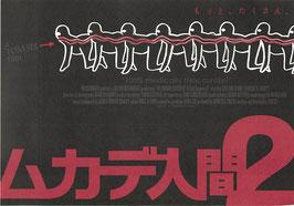 ムカデ人間2(ディノスシネマズ札幌劇場/チラシ洋画)