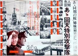 人間魚雷 あゝ回天特別攻撃隊(東映/宣材・プレスシート邦画)