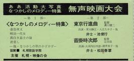 無声映画大会・東京行進曲/沓掛時次郎(札幌映像の会/前売半券)
