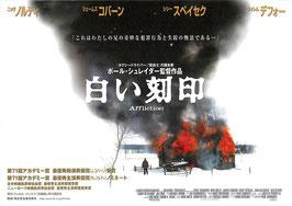 白い刻印(札幌劇場/チラシ洋画)