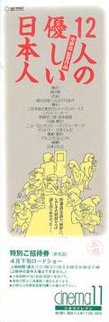 12人の優しい日本人(CINEMA11/未使用特別ご招待券)