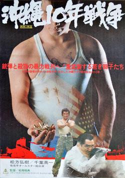 沖縄10年戦争(銃弾を手にするランニングシャツ姿の男/ポスター邦画)